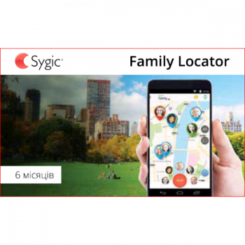 ЗА Sygic Family Locator (6 міс.)