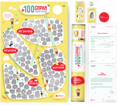 Скретч-постер 1DEA.me 100 Справ Junior Edition (100JUA)