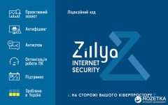 Антивирус Zillya! Internet Security электронный код активации на 1 год 3 ПК (ZILLYA_3_1Y)