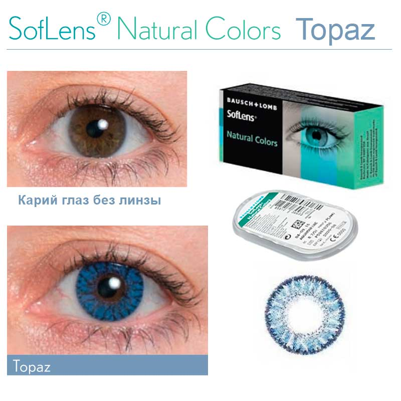 Контактные линзы Bausch   Lomb Soflens Natural Colors Topaz 2 шт 6be148785b4e2
