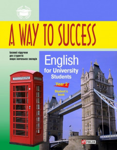 A way to Success. English for University Students.Year 2 (Student's book) с диском