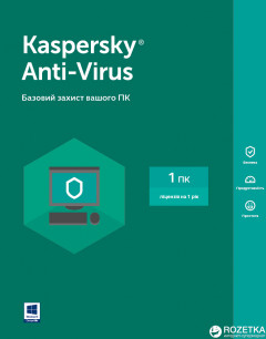 Kaspersky Anti-Virus 2018 первоначальная установка на 1 год для 1 ПК (DVD-Box, коробочная версия)