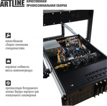 Сервер ARTLINE Business R79 v23 (R79v23)